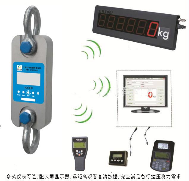 无线打印测力仪HZ-WBD-3t 大屏幕显示.数显查看更方便